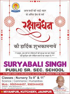 सूर्य बली सिंह पब्लिक सीनियर सेकेंडरी स्कूल परिवार की तरफ से रक्षाबंधन की हार्दिक शुभकामनाएं | #NayaSaberaNetwork
