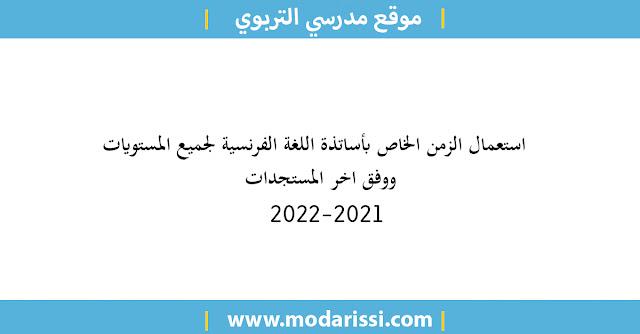 نماذج استعمالات الزمن الخاصة بأساتذة اللغة الفرنسية لجميع المستويات من إعداد المؤطر التربوي محمد فصيح وفق اخر المستجدات الموسم الدراسي 2021-2022.