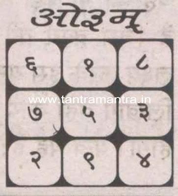Pandrah का यंत्र , 15 के यंत्र के लाभ, पंद्रहिया यंत्र की पूजा से हो जाएंगे वारे-न्यारे, धन प्राप्ति के लिए महाशक्तिशाली पंद्रह का यंत्र, बनाये किसी को भी अपने प्रेम में पागल 15 के यंत्र से,   बीसा यंत्र  15 का यन्त्र ,www.tantramantra.in