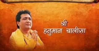 Shree Hanuman Chalisa Lyrics -Durga Puja Song