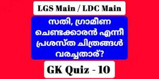 LGS Main 2021 / LDC Main 2021 Previous and Expected GK മുൻവർഷ ചോദ്യങ്ങൾ Quiz - 10