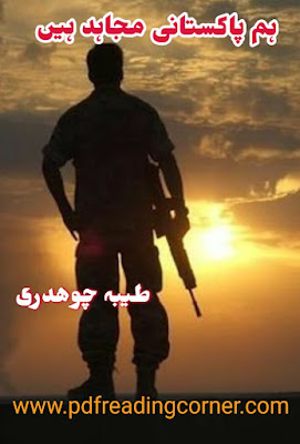 Hum Pakistani Mujahid Hai By Tayyba Chaudhary - PDF Book