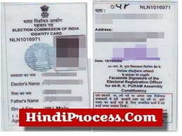 rajasthan-voter-id-card-epic-matadata-pahachan-patra