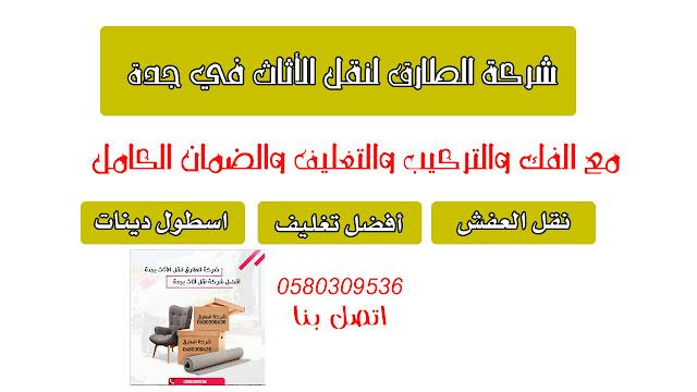 شركة نقل عفش جدة 0580309536 شركة الطارق نقل عفش في جدة 0580309536