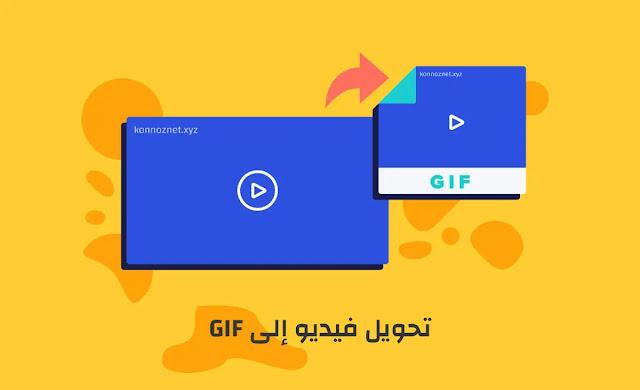 كيفية تحويل مقاطع فيديو إلى GIF