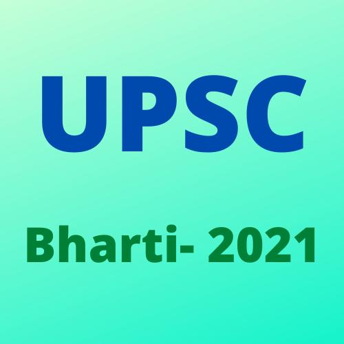 UPSC Deputy Director Bharti 2021- यूपीएससी के उप निदेशक भर्ती 2021