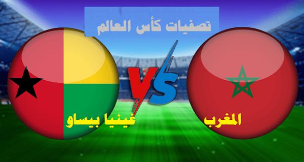 كورة لايف مشاهدة مباراة المغرب وغينيا بيساو بث مباشر في تصفيات كأس العالم 2022