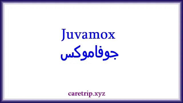 دواعي استعمال شراب جوفاموكس