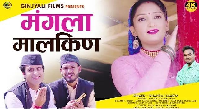 Mangla Malkin Song Mp3 Download - Dhanraj Saurya