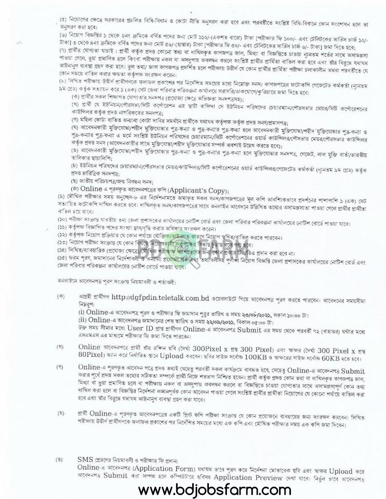 দিনাজপুর জেলা পরিবার পরিকল্পনা কার্যালয়ে নিয়োগ