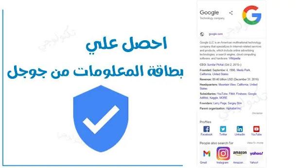 توثيق حساب جوجل