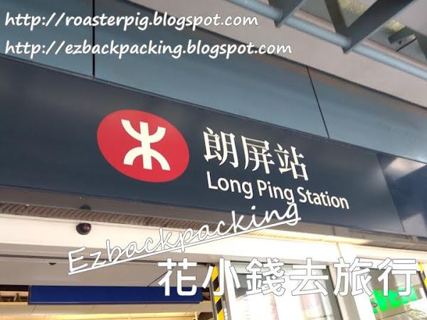 2021年朗屏站去K66巴士站點去+步行路線