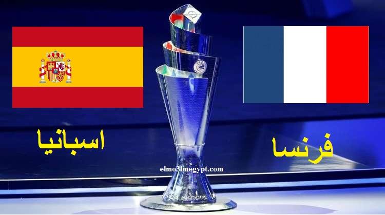 يلا شوت yalla shoot ..الأن مشاهدة مباراة اسبانيا وفرنسا بث مباشر اليوم 10-10-2021 في نهائي دوري الأمم الأوروبية