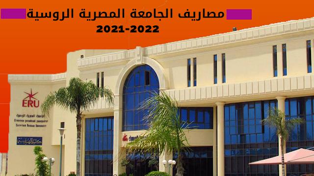 مصاريف الجامعة المصرية الروسية 2021-2022
