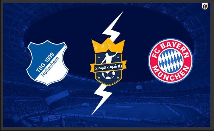 نتيجة مباراة بايرن ميونخ وهوفنهايم اليوم يلا شوت في الدوري الالماني