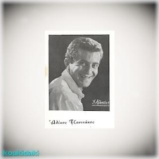 Ο Αλέκος Τζανετάκος στο πρόγραμμα της θεατρικής παράστασης «Τα κουμπιά της εποχής» (των Ασημάκη Γιαλαμά και Κώστα Πρετεντέρη, θέατρο Αμιράλ, 1964-1965)