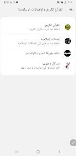 واتساب عمر الاحمر