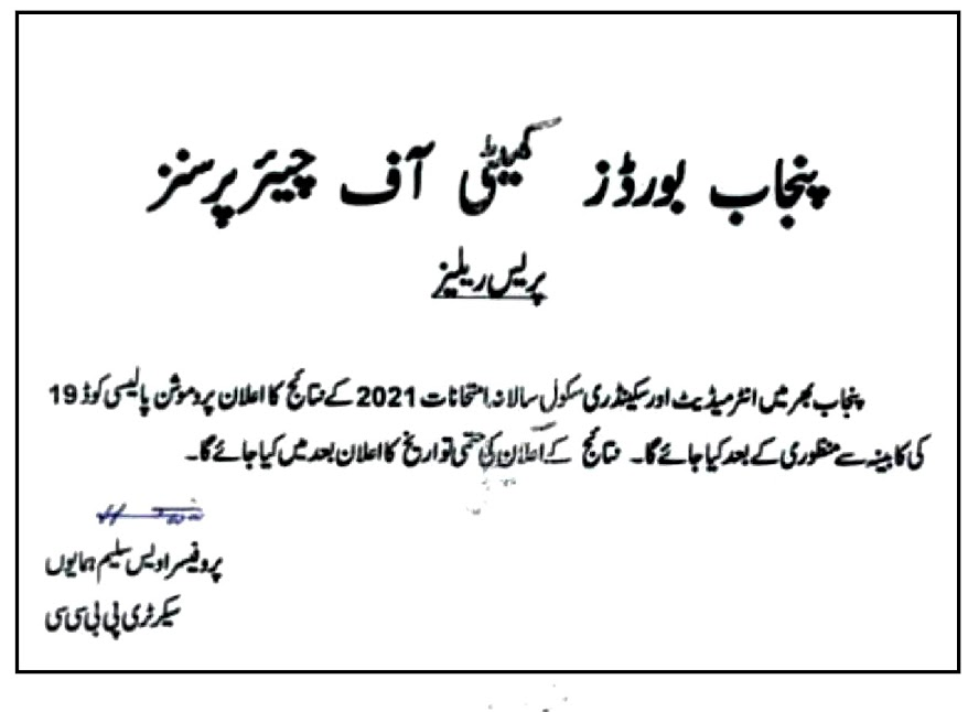BISE Lahore Board Inter FA FSc 2nd year Result 2021