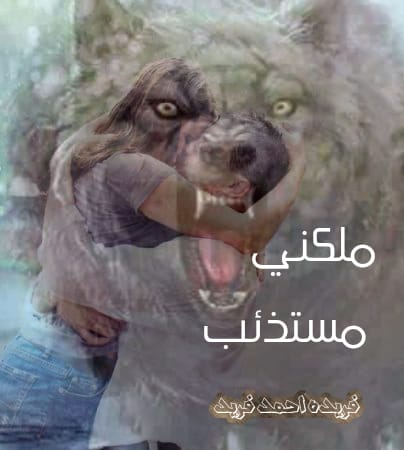 رواية ملكني مستذئب الفصل الثاني الكاتبة فريده احمد