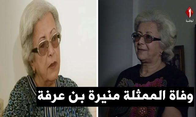 وفاة الممثلة القديرة منيرة بن عرفة - Mounira Ben Arfa n'est plus