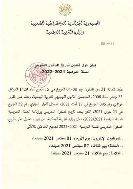 تأجيل الدخول المدرسي 2021 2022
