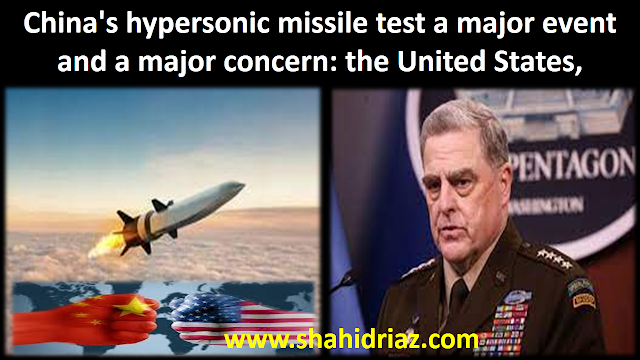 China's hypersonic missile test a major event and a major concern: the United States,