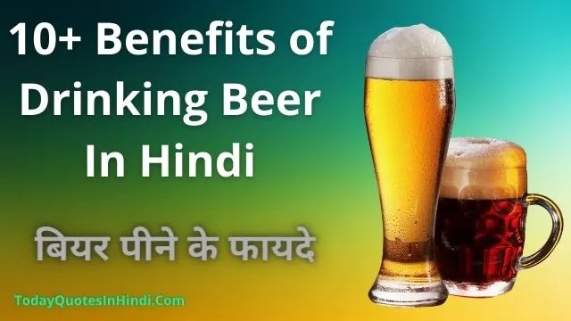 Benefits-of-Drinking-Beer-In-Hindi