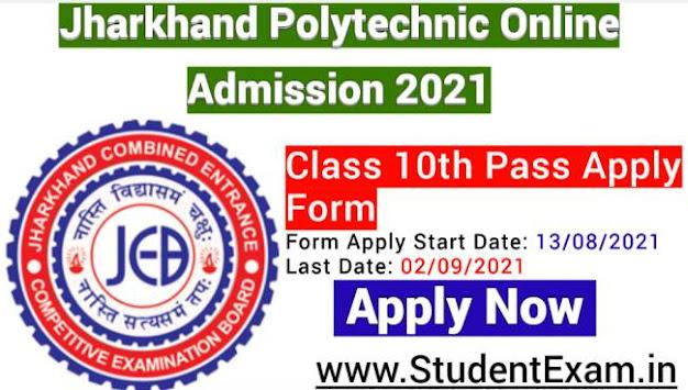 Jharkhand Polytechnic Online Form 2021