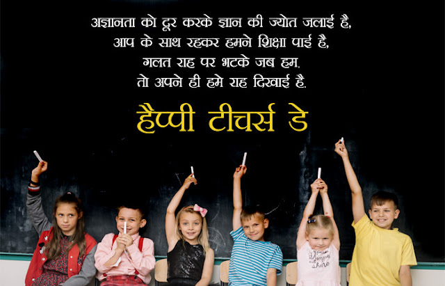 Happy Teachers Day Wishes Quotes in Hindi