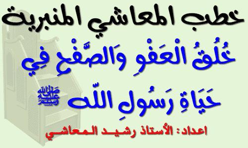 خلق العفو والصفح في حياة رسول الله صلى الله عليه وسلم - خطبة جمعة