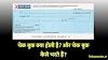 Cheque book kya hoti hai? | चेक बुक कैसे भरें? | cheque book kaise bharte hain?