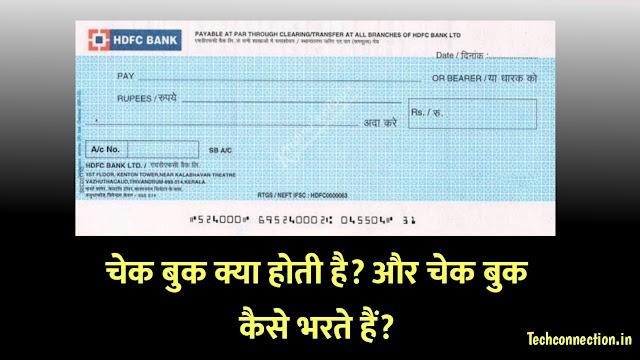 Cheque book kya hoti hai?   चेक बुक कैसे भरें?   cheque book kaise bharte hain?