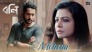 Mohona Lyrics (মোহনা) Paloma Majumder | Bony