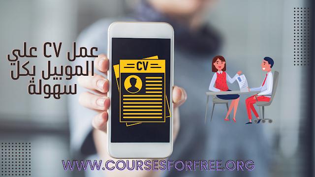 هل بتبحث عن طريقة لعمل cv علي الموبيل؟ create resume (cv) on your phone easily