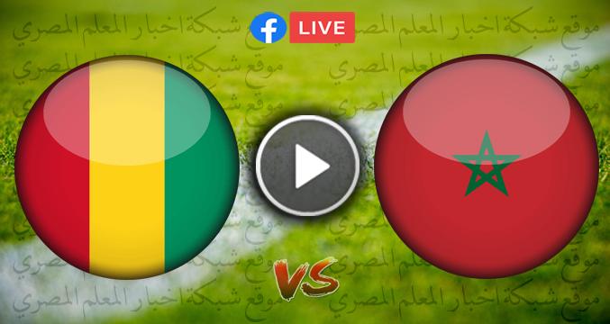 يلا شوت يوتيوب قناة FIFA TV live ..لايف مشاهدة مباراة غينيا والمغرب بث مباشر اليوم 12-10-2021 الأن في تصفيات كأس العالم 2022 أفريقيا