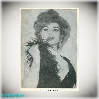 Η Νινή Τζάνετ στο πρόγραμμα της θεατρικής παράστασης «Μίνι-μάξι και ση-θρου» (των Γ. Γιαννακόπουλου, Κ. Νικολαΐδη και Ηλία Λυμπερόπουλου, θέατρο Ακροπόλ, 1970)