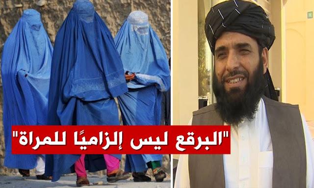 سهيل شاهين - أفغانستان - طالبان - البرقع - Afghanistan - Suhail Shaheen -Taliban - Burqa Women