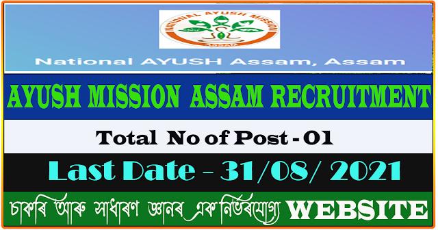National AYUSH Mission Assam Recruitment 2021 - Finance Manager