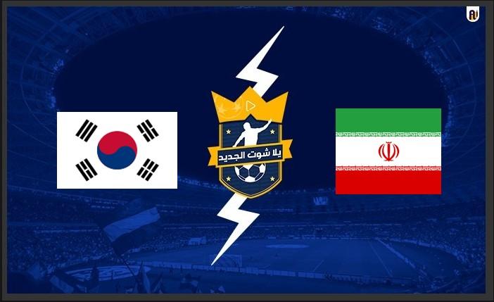 نتيجة مباراة ايران وكوريا الجنوبية اليوم في تصفيات آسيا