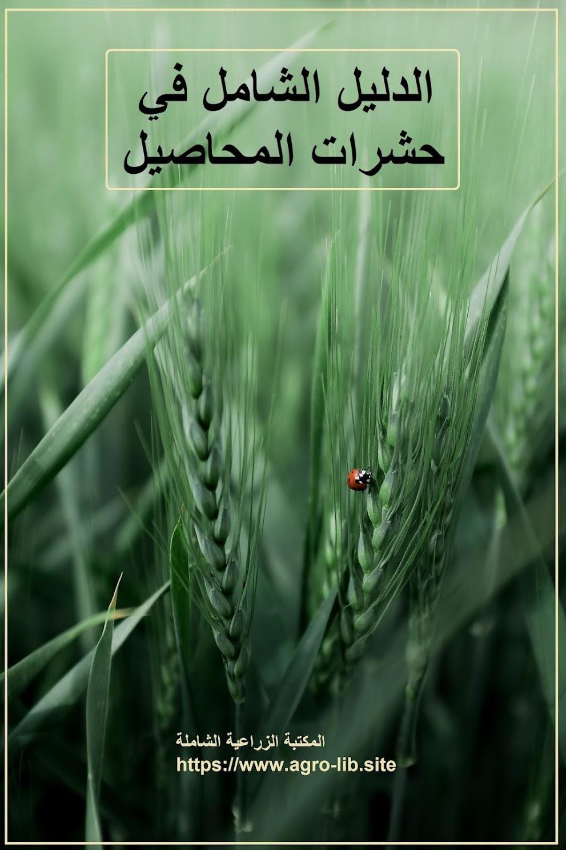 كتاب : الدليل الشامل في حشرات المحاصيل