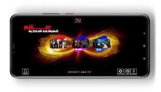 تطبيق INFINITY BOX TV X