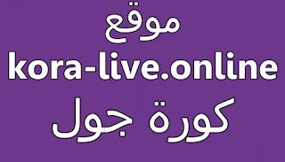 كورة جول- koragoal مباريات اليوم بث مباشر يلا شوت كورة لايف
