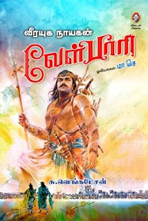 velpari book pdf free download in tamil