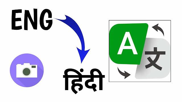 Hindi Se English Banana Apps
