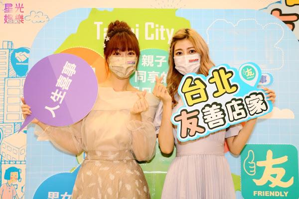 國民女友泱泱及日本女星阿部瑪利亞擔任推廣大使