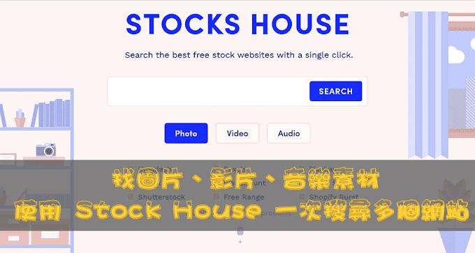 使用 Stocks House 找圖片、影片、音樂素材,一次搜尋多個網站(擴充功能)