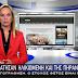 Η εξιχνίαση  απάτης σε βάρος ηλικιωμένης στα Ιωάννινα στο δελτίο ειδήσεων του Star