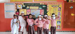 प्राथमिक विद्यालय बथुआवर में हर्षोल्लास के साथ मनाई गई गांधी जयंती  | #NayaSaberaNetwork