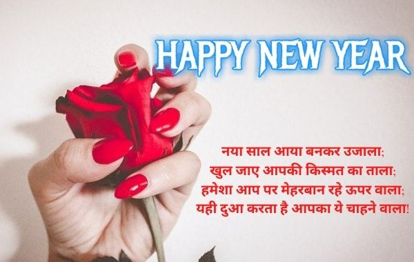 New-Year-2022-Hindi-Shayari  नव-वर्ष-हिंदी-मेंशायरी Nav-Varsh-2022-Hindi-Shay