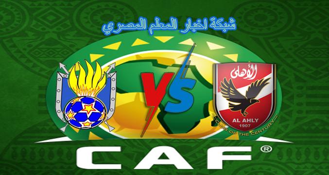 يوتيوب ON Time Sport 2 لايف مشاهدة مباراة الأهلي المصري وجيندارميري ناشونال بث مباشر 16/10/2021 الان في دوري أبطال أفريقيا